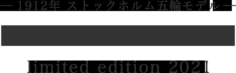 −1912年 ストックホルム五輪モデル− SOU・SOU 韋駄天 gibao limited edition 2020