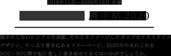 SOU・SOU 暦手帳 2020
