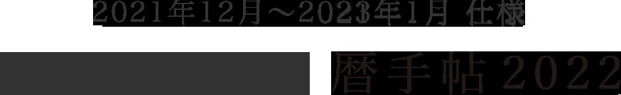 2021年12月〜2023年1月仕様 SOU・SOU暦手帖2022