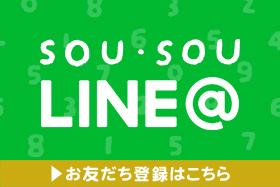 SOU・SOUのLINE