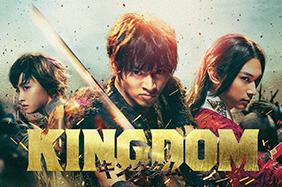 映画KINGDOM