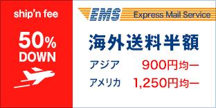 EMS送料50%OFF