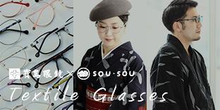 SOU・SOUの眼鏡