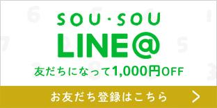 SOU・SOUのLINE@