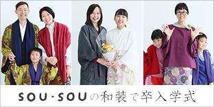 SOU・SOUの和装で卒入学式