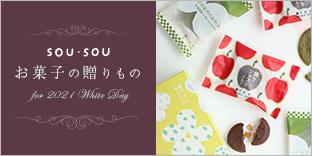 お菓子の贈りもの for White Day