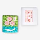 【在釜】SOU・SOU×長久堂 お干菓子セット【葉月】