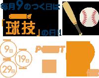 毎月9のつく日は「球技」の日!! POINT×9倍!!
