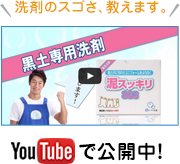 洗剤のスゴさ、教えます。You Tubeで公開中!