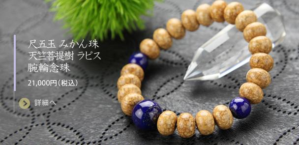 数珠ブレスレット 天竺菩提樹 ラピス