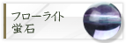 フローライト/蛍石