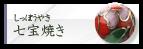 七宝焼き(しっぽうやき)