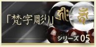 「梵字彫り」