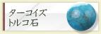 ターコイズ/トルコ石
