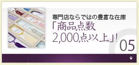 「商品点数2000点以上