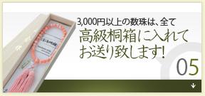 3000円以上で高級桐箱に入れてお送りします!