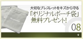 オリジナルポーチ袋」無料プレゼント