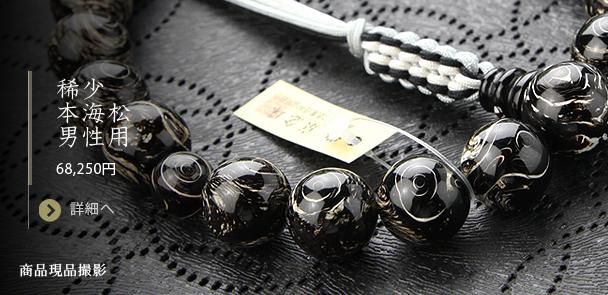 数珠 黒珊瑚 本海松