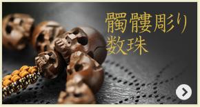 髑髏彫り数珠