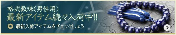 略式数珠(男性用)最新アイテム続々入荷中!!