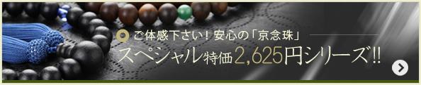 スペシャル特価京念珠2,625円シリーズ