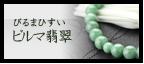 ビルマ翡翠/ジェダイト