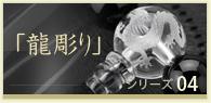 「龍彫り」