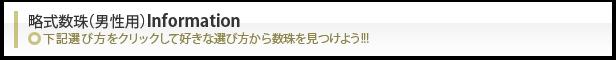 略式数珠(男性用)