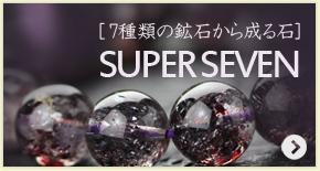 7種類の鉱石から成る石SUPERSEVEN