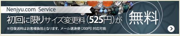 初回に限りサイズ変更料(525円)が無料!