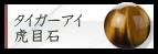 タイガーアイ/虎目石