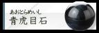 青虎目石(あおとらめいし)
