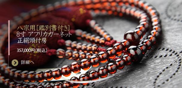 数珠 ガーネット 女性用
