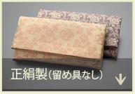 正絹製(留め具なし)