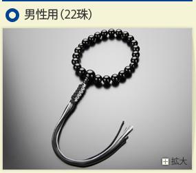 男性用(22珠)