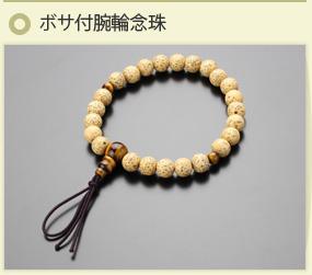 ボサ付腕輪念珠(玉の外にゴムが出たタイプ)