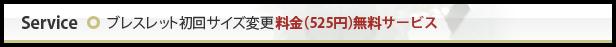 ブレスレット初回サイズ変更料金(525円)無料サービス