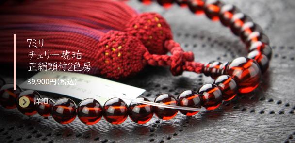 7ミリ チェリー琥珀 正絹頭付2色房 39,900円(税込)