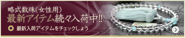 略式数珠(女性用)最新アイテム続々入荷中!!