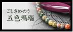 五色瑪瑙/アゲート