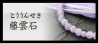 藤雲石/ラベンダーアメジスト