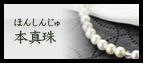 本真珠/パール