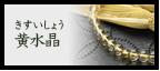 黄水晶/シトリン