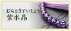 紫水晶/アメジスト