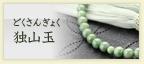 独山玉/ソーシュライト