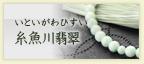 糸魚川翡翠/ジェダイト