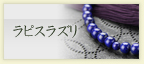 ラピスラズリ/瑠璃