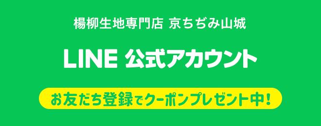 山城LINE公式アカウント