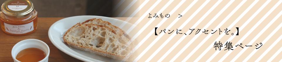 パンに、アクセントを。特集ページへ