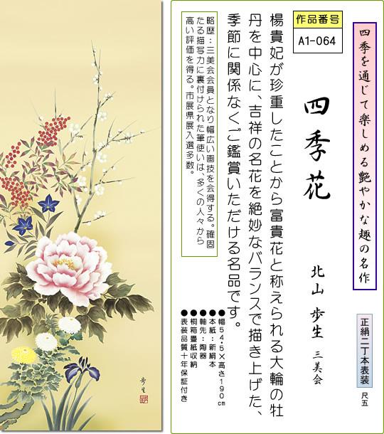 掛け軸-四季花/北山歩生(尺五・桐箱・風鎮付き・正絹)